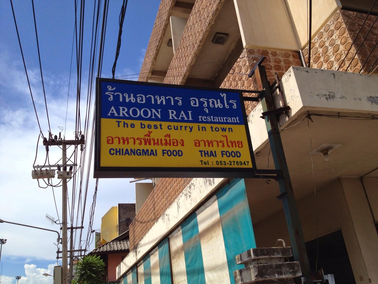 Chiang Mai - Khoa soi at Aroon Rai was spicy (for me)
