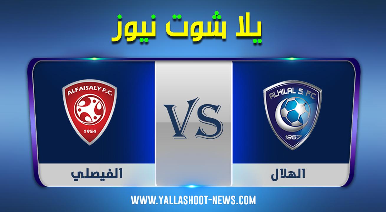 مشاهدة مباراة الهلال والفيصلي بث مباشر الهلال اليوم 25 أغسطس 2020 الدوري السعودي