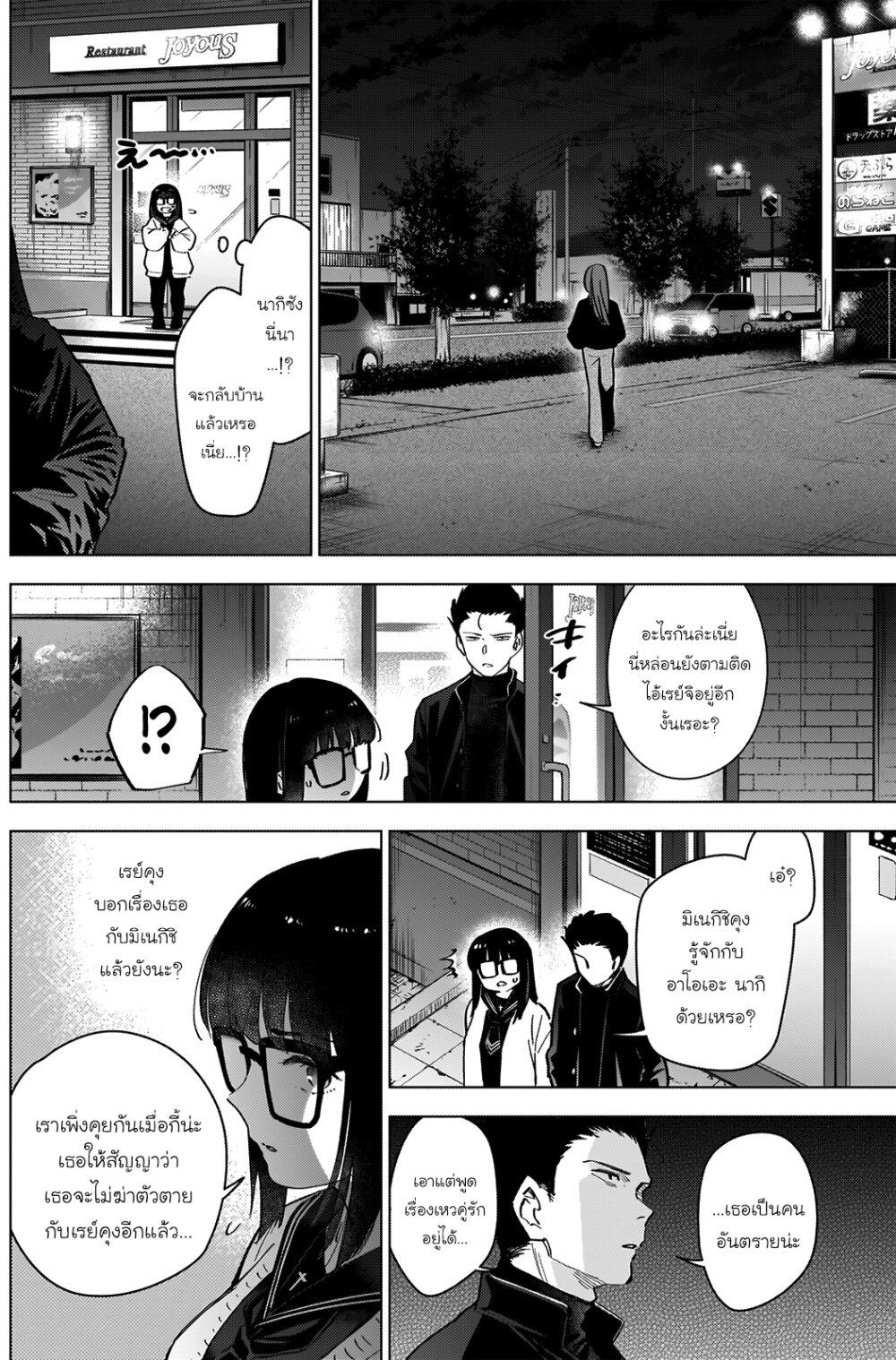 อ่านการ์ตูน Shounen no Abyss ตอนที่ 30 หน้าที่ 4