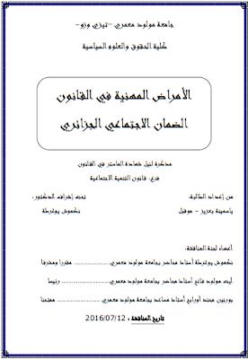 مذكرة ماستر : الأمراض المهنية في القانون الضمان الاجتماعي الجزائري PDF