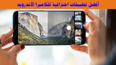 أفضل تطبيقات احترافية للكاميرا الأندرويد