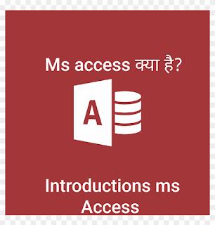 ms access क्या है । Ms access kya hai