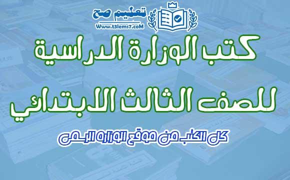 كتب الوزارة الدراسية للصف الثالث الابتدائي الترم الأول والثاني 2020 pdf