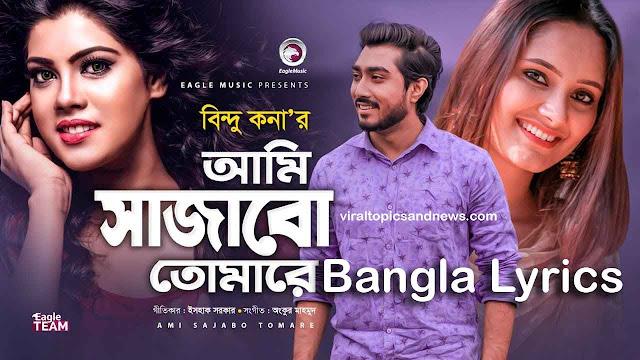 Ami Sajabo Tomare Lyrics Bindu Kona (আমি সাজাবো তোমারে) Bangla Song