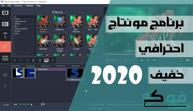 تحميل برنامج مونتاج 2020 احترافي خفيف جدا - مجاني من ميديا فاير Movavi Editor
