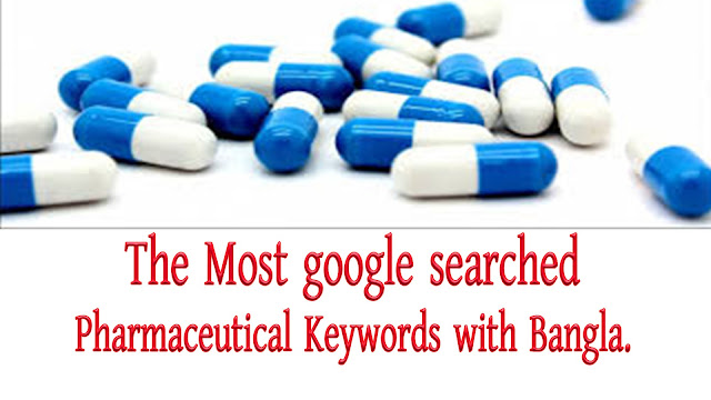 The Most google searched Pharmaceutical Keywords with Bangla.