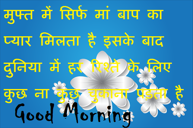good morning quote on mother and father in hindi