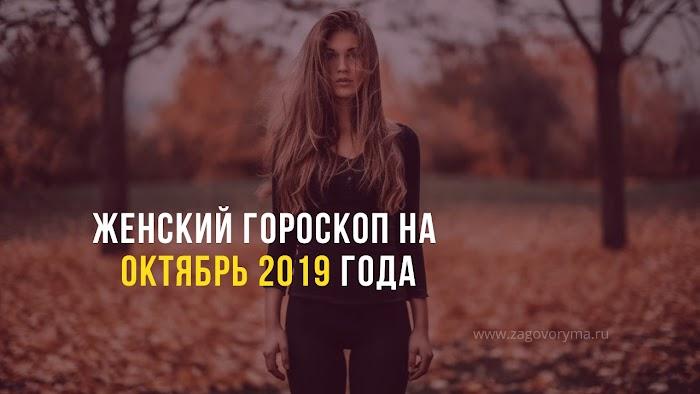 Женский гороскоп на октябрь 2019 года
