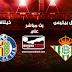 مشاهدة مباراة ريال بيتيس وخيتافي بث مباشر بتاريخ 15-09-2019 الدوري الاسباني