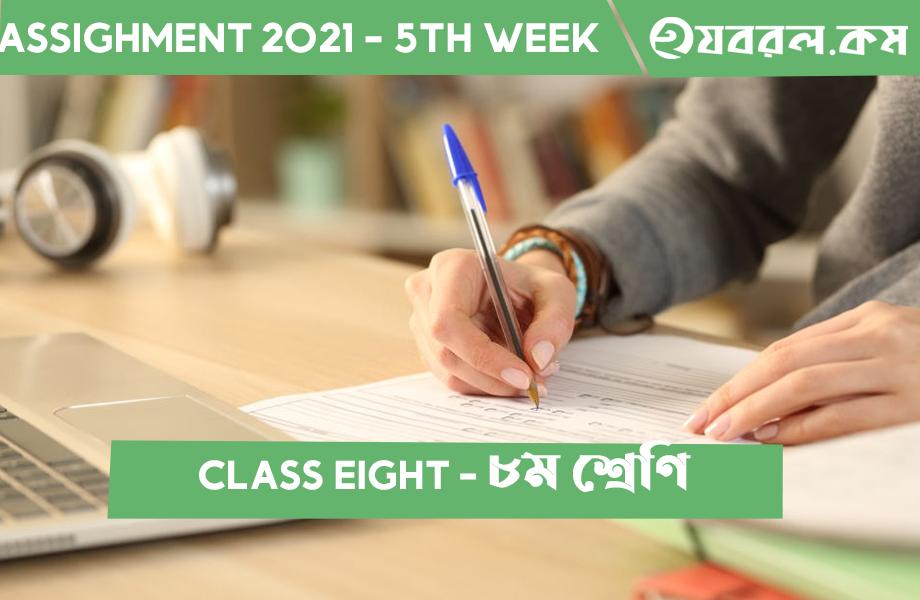 অষ্টম শ্রেণি পঞ্চম সপ্তাহ  Assignment 2021 Question & Solution