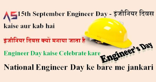 15th September Engineer Day - इंजीनियर दिवस kaise aur kab hai