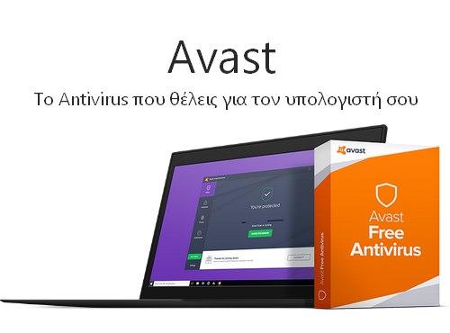 Avast - δωρεάν antivirus
