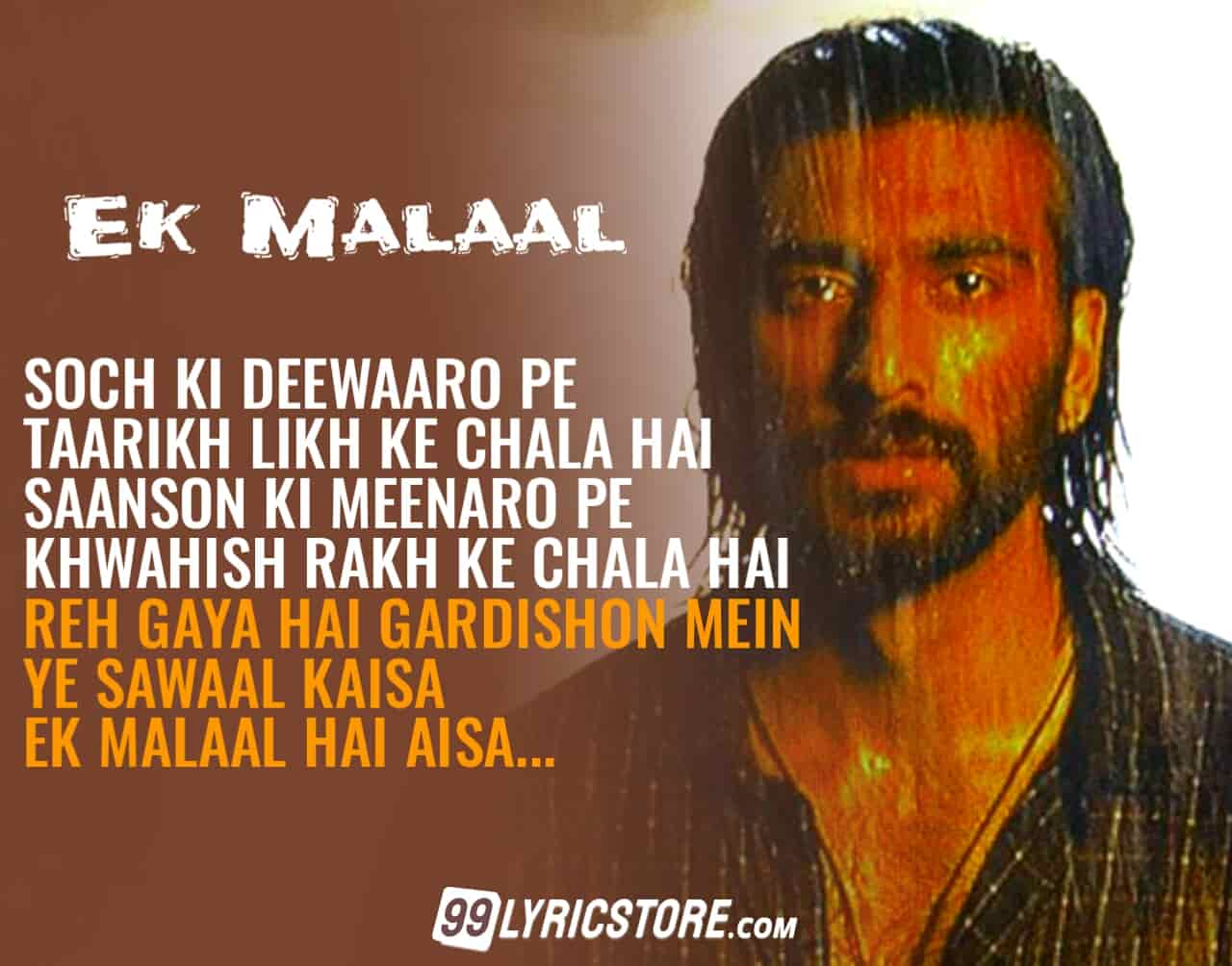 Ek Malaal Lyrics from movie Malaal sung by Shaila Hada