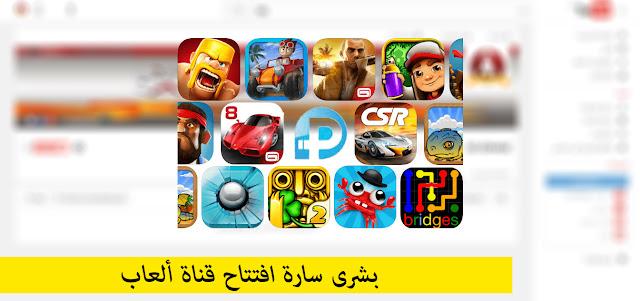 بشرى سارة افتتاح قناة ألعاب