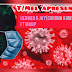 Hermen Dinis & Jay Junier - Corona Vírus (feat. Man P) [Prod. HQM] 2020 | Download Mp3