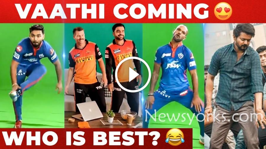 ஒட்டு மொத்த IPL அணியின் வீரர்களும் நடனமாடிய விஜயின் மாஸ்டர் பாடல் !!