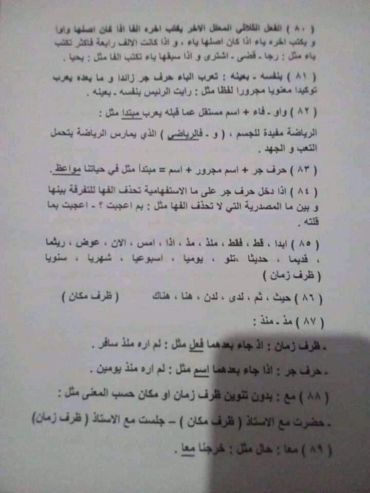 قواعد و ثوابت اعرابية هامة للثانوية العامة أ/ عزت السعيد 11