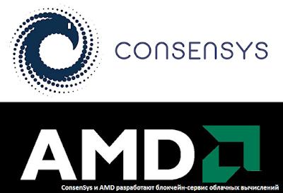 ConsenSys и AMD разработают блокчейн-сервис облачных вычислений