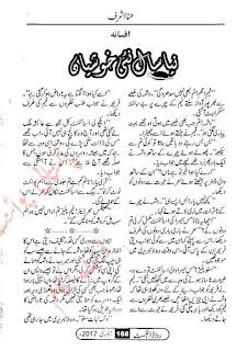 Naya Saal Nayi Khushian by Hina Ashraf