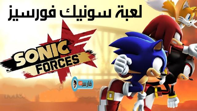 sonic forces,تحميل لعبة sonic forces,sonic forces gameplay,تحميل وتثبيت لعبة sonic forces,sonic,تحميل لعبة,لعبة sonic forces,sonic forces trailer,sonic forces تحميل لعبة,تحميل لعبة sonic forces كاملة,كيفية تحميل لعبة sonic forces,تحميل لعبة sonic forces اندرويد,كيفية تحميل لعبة sonic forces مجانا,تحميل لعبة sonic forces من ميديا فاير,تحميل لعبة sonic forces للكمبيوتر بحجم صغير,sonic the hedgehog,forces,sonic forces تحميل,sonic forces game
