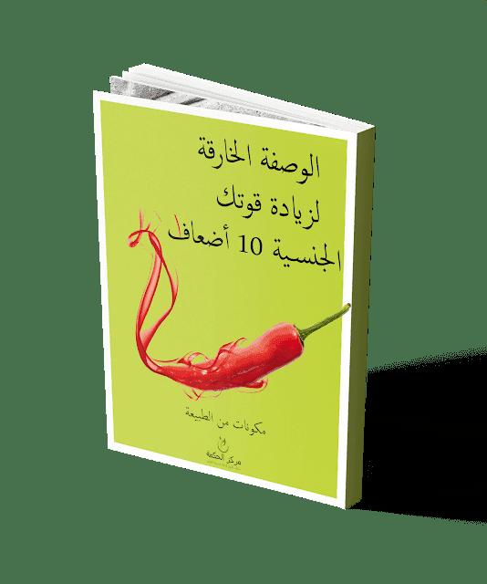 وصفة الأعشاب لتقوية القدرة الجنسية و تعزيز الرغبة الجنسية طبيعيا