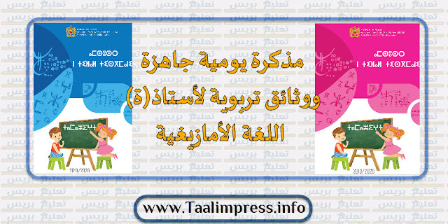 مذكرة يومية جاهزة ووثائق تربوية لأستاذ(ة) اللغة الأمازيغية