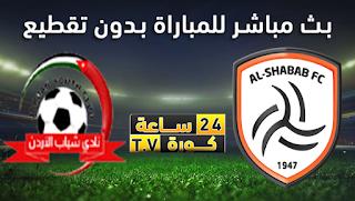 مشاهدة مباراة الشباب وشباب الأردن بث مباشر بتاريخ 28-10-2019 البطولة العربية للأندية