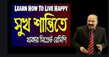 সুখে থাকার শ্রেষ্ঠ ফর্মুলা - গ্যারান্টি ১০০% ।। Best Motivational In Bangla