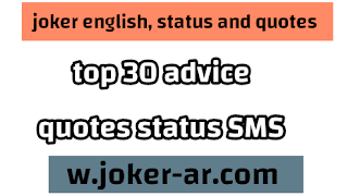 top 30 Advice Quotes Status SMS2021 , best Twitter Statuses  - joker english