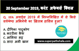 Daily Current Affairs Quiz 20 September 2019 in Hindi