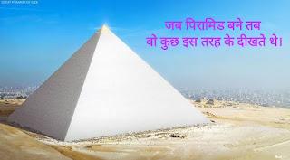 pyramids history in hindi, Pyramid in hindi
