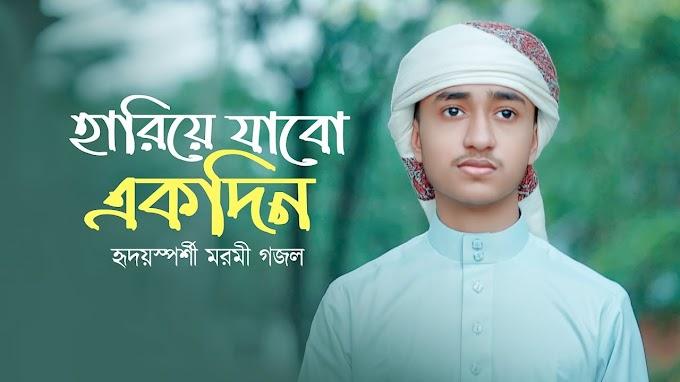 Hariye Jabo Ekdin Lyrics (হারিয়ে যাবো একদিন), Qari Abu Rayhan, Bangla Gojol