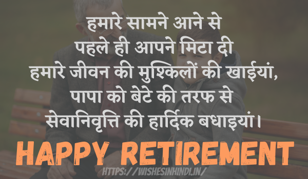Retirement Wishes In Hindi For Papa 2021