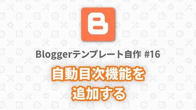Bloggerテンプレート自作 #16:自動目次機能を追加する