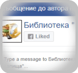 Притурка Facebook Messenger