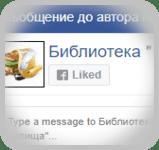 Притурка Facebook Messenger
