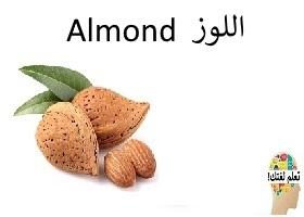اللوز : Almond