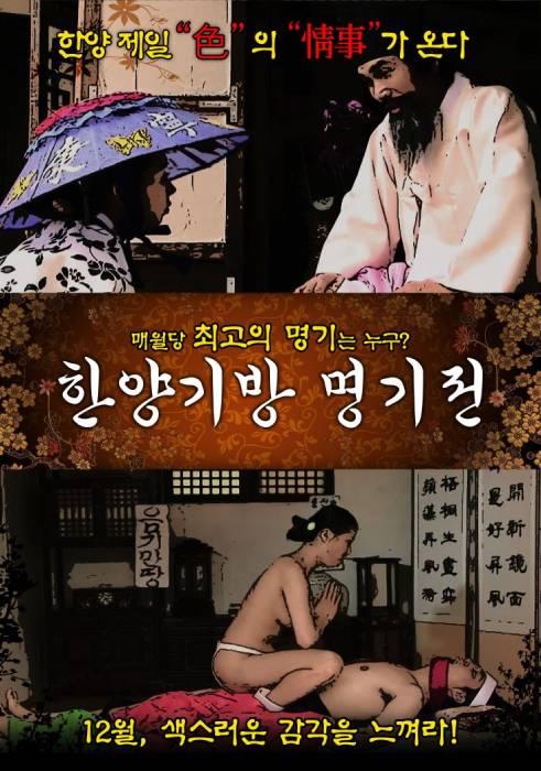 The Story of the Hanyang Gibang House
