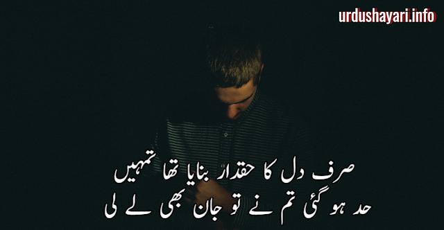 Dil urdu Shayari - two line poetry on heart for girlfriend boyfriend