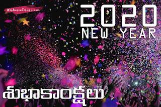 happy new year subhakankshalu, in telugu