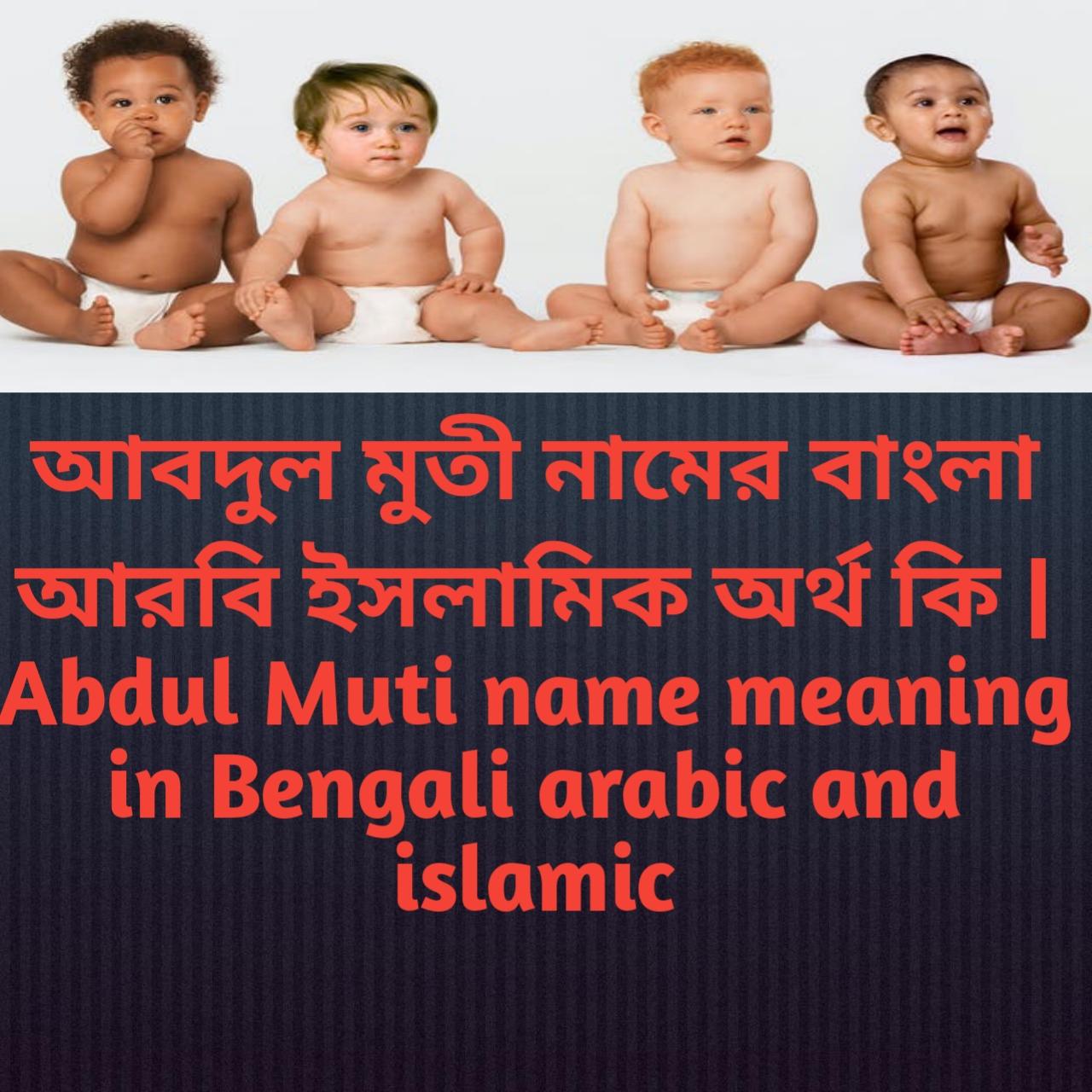 আবদুল মুতী নামের অর্থ কি, আবদুল মুতী নামের বাংলা অর্থ কি, আবদুল মুতী নামের ইসলামিক অর্থ কি, Abdul Muti name meaning in Bengali, আবদুল মুতী কি ইসলামিক নাম,