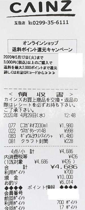 カインズ 玉造店 2020/4/29 のレシート