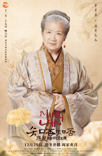 Story of Minglan cdrama Cao Cuifen