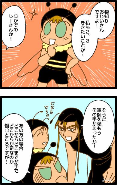みつばち漫画みつばちさん:114. 晩秋の防衛戦(4)