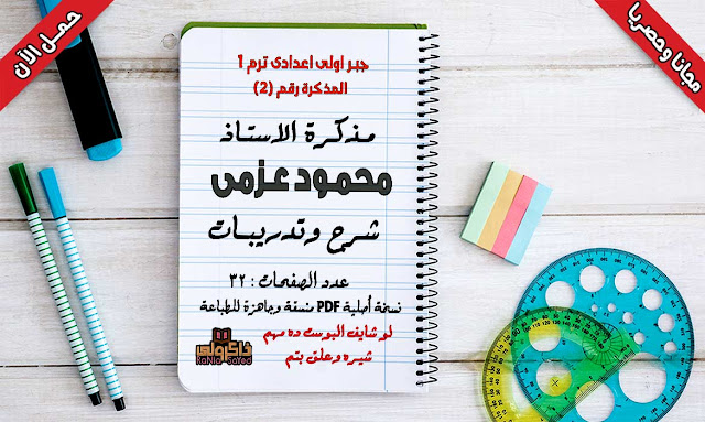 مذكرة جبر للصف الاول الاعدادي الترم الاول 2020 للاستاذ محمود عزمي