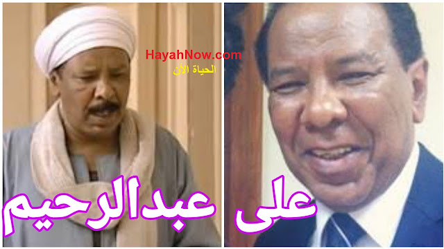 الفنان علي عبد الرحيم و المشهور باسم سامبو في ذمة الله