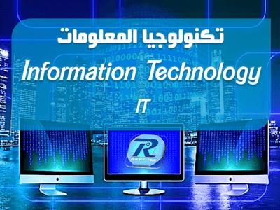 تكنولوجيا المعلومات information technology IT