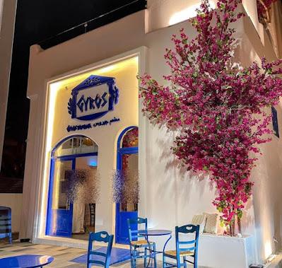 مطعم جيروس - GYROS الرياض   المنيو ورقم الهاتف والعنوان