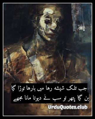 shesha pathar poetry urdu