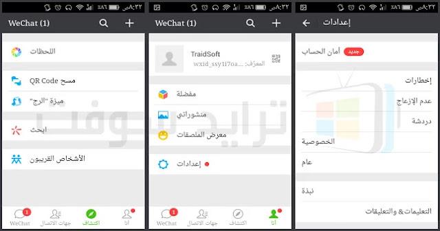 تنزيل WeChat 7.0.9 للأندرويد مجاناً